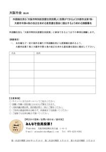 署名用紙A市会