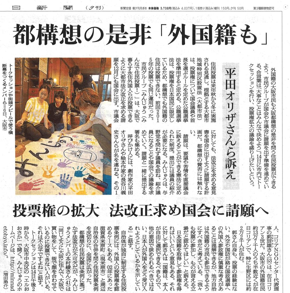 朝日新聞記事スキャン