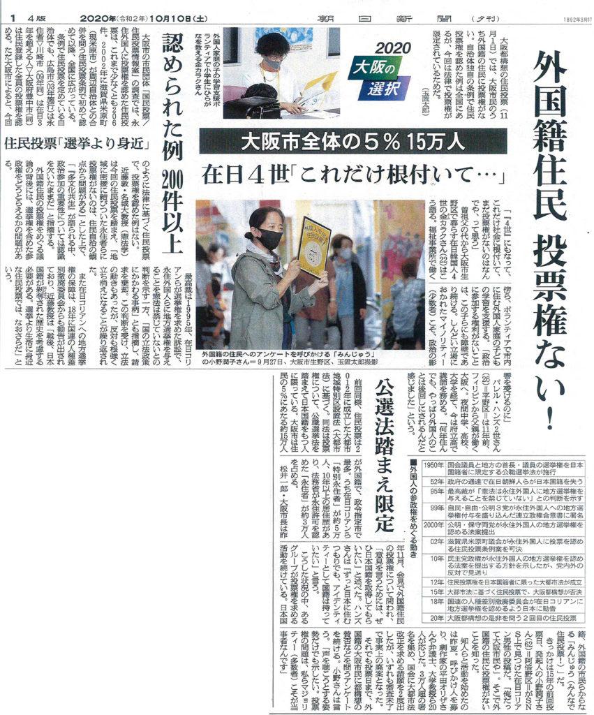 10月10日・朝日新聞