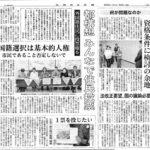 4月9日大阪日日新聞