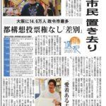 10月18日・毎日新聞